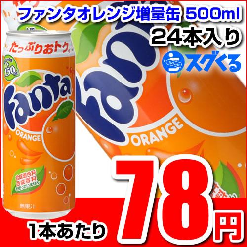 【スグくる特価】コカ・コーラ ファンタオレンジ500ml増量缶 24本入 一本あたり【特価78円】