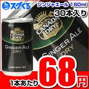 【スグくる特価】コカ・コーラ ジンジャエール160ml缶 30本入 一本あたり【特価68円】