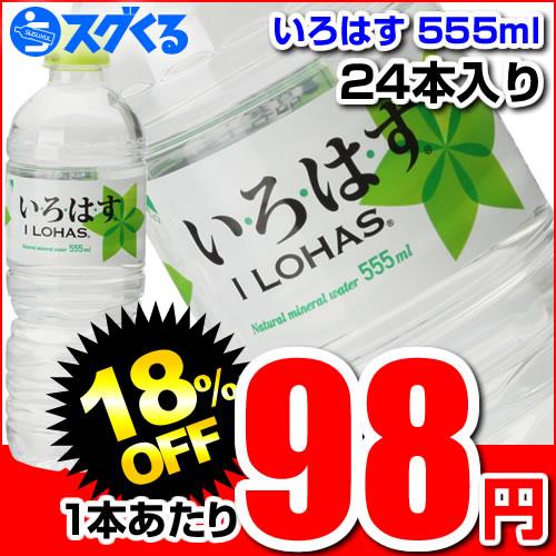 【鳥取県の水】コカ・コーラ いろはす555mlペットボトル 24本入 1本あたり【120円⇒98円】