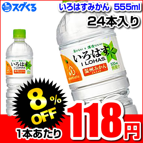 コカ・コーラ いろはすみかん555mlペットボトル 24本入【1本あたり118円】 |天然水|ミネラルウォーター|