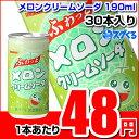 【スグくる特価】サンガリア メロンクリームソーダ190ml缶 30本入 一本あたり【115円⇒48円】