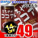 【スグくる特価】サンガリア まろやかココア190ml缶 30本入 一本あたり【115円⇒49円