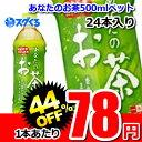 【スグくる特価】サンガリア あなたのお茶500mlペットボトル 24本入り 一本あたり【140円⇒78円】