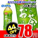 【スグくる特価】サンガリア あなたのお茶500mlペットボトル 24本入り 一本あたり【140⇒78】