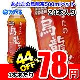 【スグくる特価】サンガリア あなたの烏龍茶500mlペットボトル 24本入 一本あたり【140⇒78】