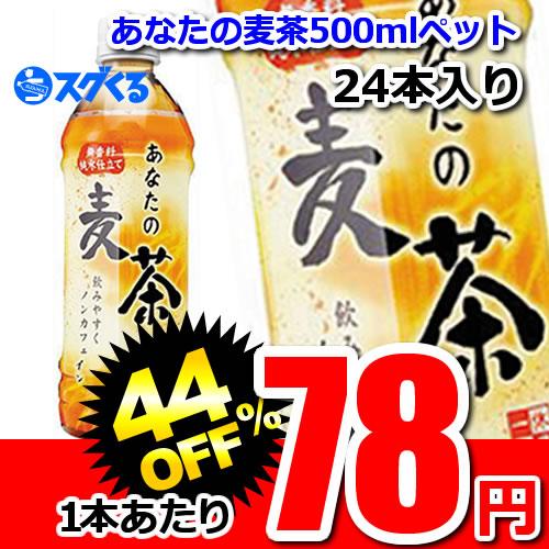 【スグくる特価】サンガリア あなたの麦茶 500mlペットボトル 24本入 一本あたり【140円⇒78円】