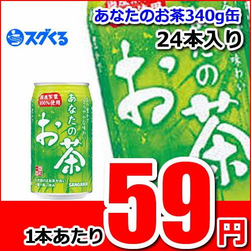 【スグくる特価】サンガリア あなたのお茶340g缶 24本入り 一本あたり【115円⇒59円】