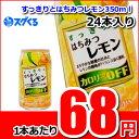 【スグくる特価】サンガリア すっきりとはちみつレモン350g缶 24本入り 一本あたり【115円⇒68円】