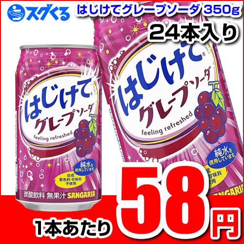 【スグくる特価品】サンガリア はじけてグレープソーダ 350g缶 24本入 一本あたり【115円⇒58円】