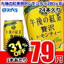 【スグくる特価】キリン 午後の紅茶レモンティー280g缶 24本入 一本あたり【115円⇒79円】