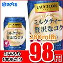 【スグくる特価】Asahiアサヒ フォション フレンチミルクティー280ml缶 24本入 一本あたり【98円】