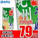 【スグくる特価】サンガリア 紀州うめ 190g缶 30本入り 一本あたり【79円】