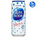 CALPIS カルピスソーダ 500mlロング缶 24本入り 一本あたり【98円】