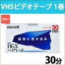[3500円以上で送料無料][宅配便配送] T-30HGX(B)S_H 日立 マクセル VHSビデオテープ 1巻 30分 ハイグレード maxell