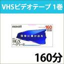 [3500円以上で送料無料][宅配便配送] T-160HGX(B)S 日立 マクセル VHSビデオテープ 1巻 ハイグレード 160分 maxell
