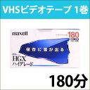 [3500円以上で送料無料][宅配便配送] T-180HGX(B)S 日立 マクセル VHSビデオテープ 1巻 180分 maxell