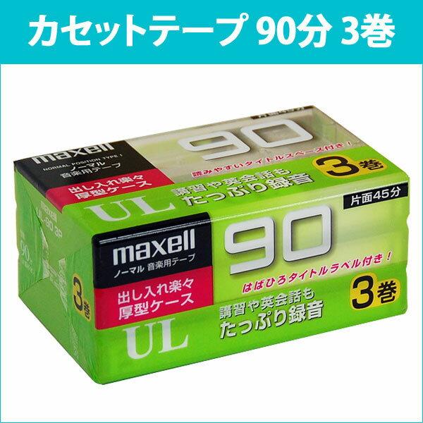 [宅配便配送][5400円以上で送料無料] UL-90 3P マクセル カセットテープ 90分 3本 3巻 音楽用テープ オーディオテープ 片面45分 maxell SSセール