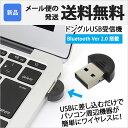 Bluetooth レシーバー v2.0 対応 受信機 ブルートゥース USBアダプタ ドングル 無線 通信 PC パソコン 周辺機器 ワイヤレス コンパクト USB アダプタ ER-BT2