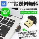 Bluetooth レシーバー 4.0 EDR/LE 対応 USBアダプタ ブルートゥース ドングル 無線 通信 PC パソコン 周辺機器 ワイヤレス コンパクト USB アダプタ ER-BT4