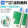 LANケーブルテスター LANケーブル 測定器 テスト LAN ケーブル RJ45用 8極8芯 RJ11用 6芯 自動 親機 子機 電池式 ER-LANTESTER