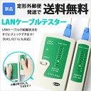 LANケーブルテスター LANケーブル 測定器 テスト LAN ケーブル RJ45用 8極8芯 RJ11用 6芯 自動 親機 子機 電池式 ER-LANTEST...