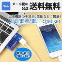 USB 電圧 チェッカー 電流 電圧計 USB電圧測定器 USB機器 性能 簡単 電流計 電流電圧チェッカー 簡易 計測 バッテリー チェック テスター ER-CVCHECKER