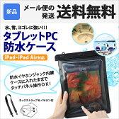 防水ケース iPad iPadAir タブレット 9.7インチ 約 10インチ ケース 防水カバー 防水 防水バック 防水パック 防塵 ネックストラップ iPad Air ER-TABBAG ★1500円 ポッキリ 送料無料