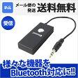 Bluetooth レシーバー Bluetoothレシーバー 接続するだけでBluetooth対応に スピーカー オーディオレシーバー ブルートゥース オーディオ ★2000円 送料無料 ポッキリ ER-BTIN