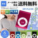 MP3プレーヤー 本体 microSD 32GB 対応 MP3プレイヤー MP3 クリップ マイクロSDカード デジタルオーディオプレーヤー USB2.0 USB 充電 ケーブル イヤホン 全6色 | MMP3-RNG [★ゆうメール発送][送料無料]【RCP】