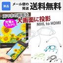 HDMI 変換 スマホ MHLケーブル 充電 MHL MHL対応 HDMI変換アダプタ アダプタ 1080P フルHD テレビ モニタ スマホ スマートフォン GALAXY XPERIA NH-ALL 送料無料