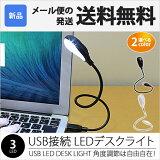 デスクライト USB LED 3球 3灯 フレキシブル アーム 電源スイッチ 付 USBライト LEDライト フレキシブルアーム 照明 卓上 読書 学習机 車内 USL-005 ★500円 ポッキリ 送料無料
