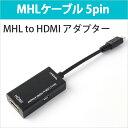 送料無料 HDMI 変換 スマホ MHLケーブル スマートフォン HDMI出力アダプタ 入力 5pin microUSB オス - 出力 HDMI タイプA メス モニター ディスプレイ MHL-CABLE