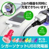 【iPhone6 iPhone5 車載充電器】 シガーソケット USB 2ポート 容量 3.1A 車 充電 カー チャージャー アイフォン iPhone iPad スマホ スマート