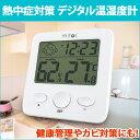 デジタル温湿度計 温湿度計 温度計 湿度計 時計機能 温度 測定器 置きスタンド マグネット フック穴付き 熱中症 予防 お肌のうるおい チェック おしゃれ