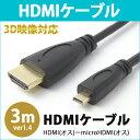送料無料 HDMIケーブル 3m HDMIオス - microHDMIオス 3D映像 対応 V1.4規格 Ver1.4 金メッキ 3.0m 300cm PS4 PS3 Xbox360 WiiU テレビ 接続 HDMI ケーブル RC-HMM03-30