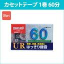 [3500円以上で送料無料][宅配便配送] UR-60L_H 日立 マクセル カセットテープ 1巻 60分 厚型ケース maxell