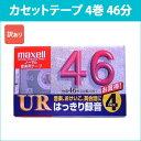[3500円以上で送料無料][宅配便配送] UR-46L4P_H 日立 マクセル カセットテープ 往復46分 4巻出し入れらくらく厚型ケース maxell