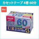 [3500円以上で送料無料][宅配便配送] UR-60L4P_H 日立 マクセル カセットテープ 4巻 60分 maxell
