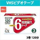 [3500円以上で送料無料][宅配便配送] T-120GXS.3P_H 日立 マクセル VHSビデオテープ 3巻 120分 スタンダード maxell