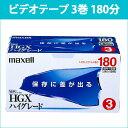 [3500円以上で送料無料][宅配便配送] T-180HGX(B)S.3P 日立 マクセル VHSビデオテープ 3巻 ハイグレード 180分 maxell