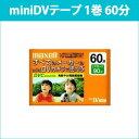 [3500円以上で送料無料][宅配便配送] DVM60SEP 日立 マクセル miniDVビデオテープ 1巻 maxell minidv テープ