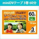 [3500円以上で送料無料][宅配便配送] DVM60SEP.3P 日立 マクセル miniDVビデオテープ 3巻 60分 maxell minidv テープ