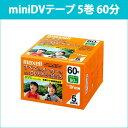 [3500円以上で送料無料][宅配便配送] DVM60SEP.5P 日立 マクセル miniDVビデオテープ 5巻 60分 maxell minidv テープ