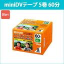 [3500円以上で送料無料][宅配便配送] DVM60SEP.5P_H 日立 マクセル miniDVビデオテープ 5巻 60分 ICメモリーなし maxell
