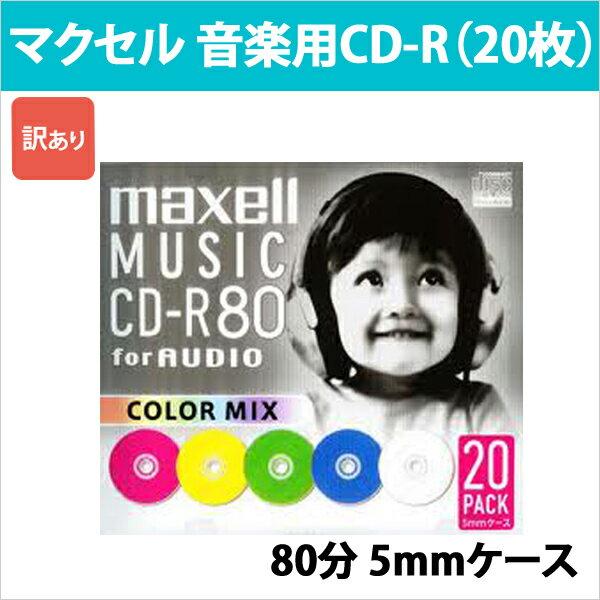 [宅配便配送][5400円以上で送料無料] CDRA80MIX.S1P20S_H マクセル 音楽用CD-R 20枚 80分 5mmケース maxell