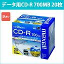 [宅配便配送][3500円以上で送料無料] CDR700S.WP.S1P20S_H 日立マクセル データ用CD-R 20枚 48倍速 プリンタブル maxell