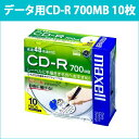[3500円以上で送料無料][宅配便配送] CDR700S.WWH.S1P10S 日立 マクセル データ用CD-R 10枚 48倍速 5mmケース maxell