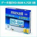 [3500円以上で送料無料][宅配便配送] DRM47PWB.S1P5SA 日立 マクセル データ用DVD-RAM 5枚 3倍速 プリンタブル 5mmケース デジタル放送..