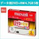 [3500円以上で送料無料][宅配便配送] D+RW47PWB.S1P5SA_H 日立 マクセル データ用DVD+RW 4.7GB 5枚4倍速 5mmプラケース プリンタブル m..