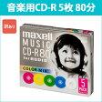 [3500円以上で送料無料][宅配便配送] CDRA80MIX.S1P5S_H 日立 マクセル 音楽用CD-R 5枚 80分 5色カラーディスク 5mmケース maxell
